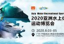Asia Recreational Water Sports Expo 2020 (ARWSE 2020)